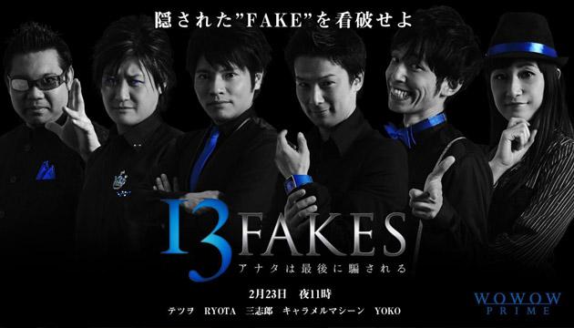 header_13fakes