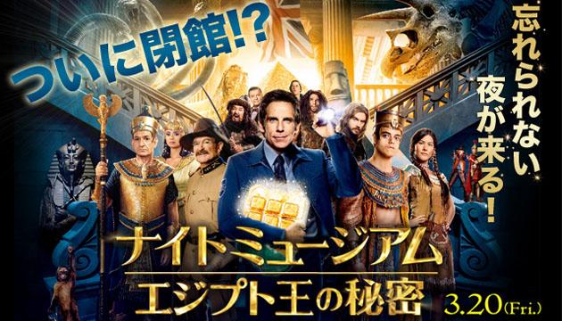 「ナイトミュージアム エジプト王の秘密」PRムービー