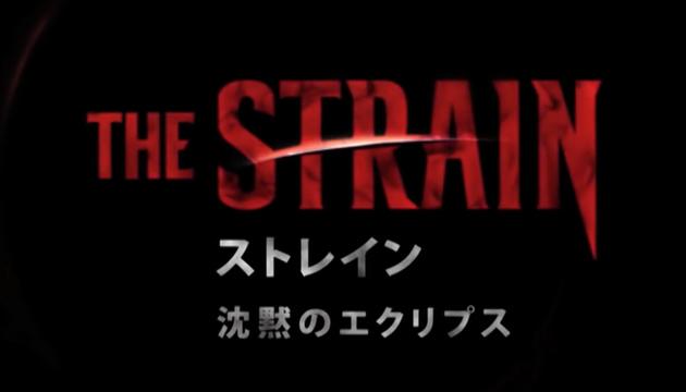 「ストレイン」PRムービー