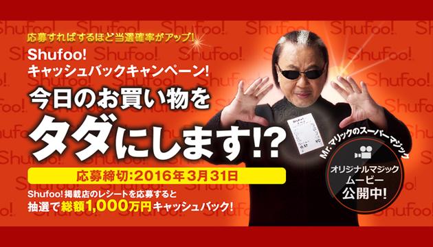 Mr.マリック Shufoo! スペシャルムービー