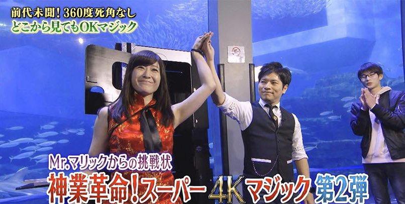 BS朝日「神業革命!スーパー4Kマジック」出演