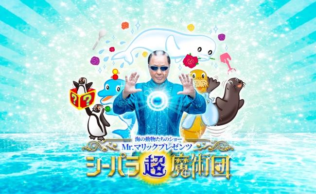 横浜・八景島シーパラダイス「シーパラ超魔術団」