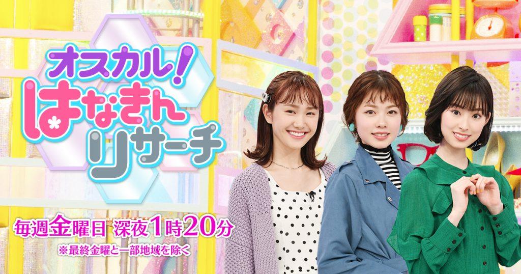 テレビ朝日「オスカル!はなきんリサーチ」出演