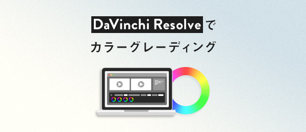schoo | Davinchi Resolve講座